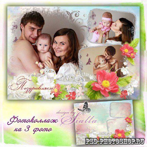 Цветочная рамка на 3 фото - Нежная любовь пусть будет с вами