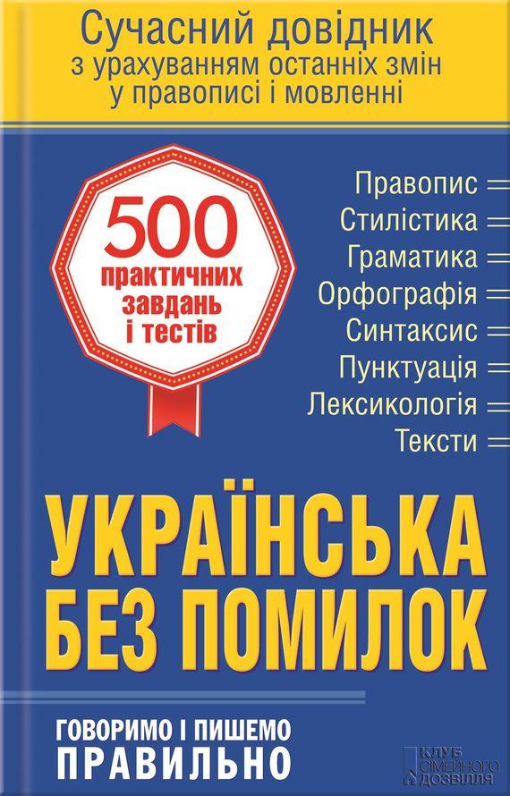 Українська без помилок. Говоримо і пишемо правильно. Сучасний довідник з урахуванням останніх змін у правописі і мовленні #журнал, #чтение, #детскиекниги, #любовныйроман, #юмор, #компьютеры