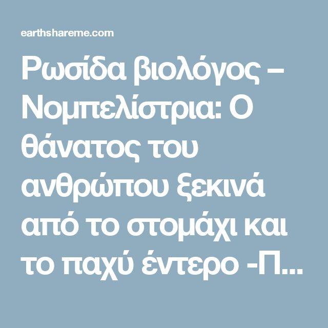 Ρωσίδα βιολόγος – Νομπελίστρια: Ο θάνατος του ανθρώπου ξεκινά από το στομάχι και το παχύ έντερο -Ποια τα σημάδια της κακής λειτουργίας