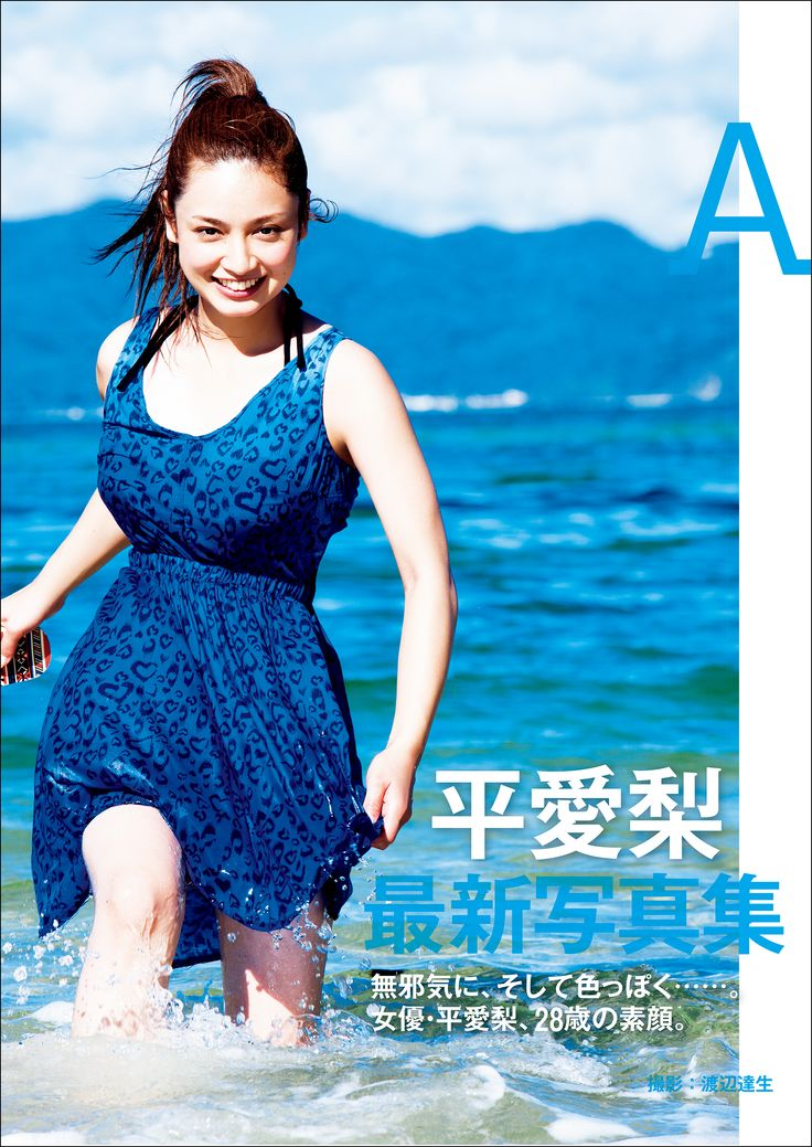 写真集の表紙の平愛梨さん