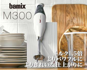 BAMIX バーミックス :チェリーテラスの商品紹介