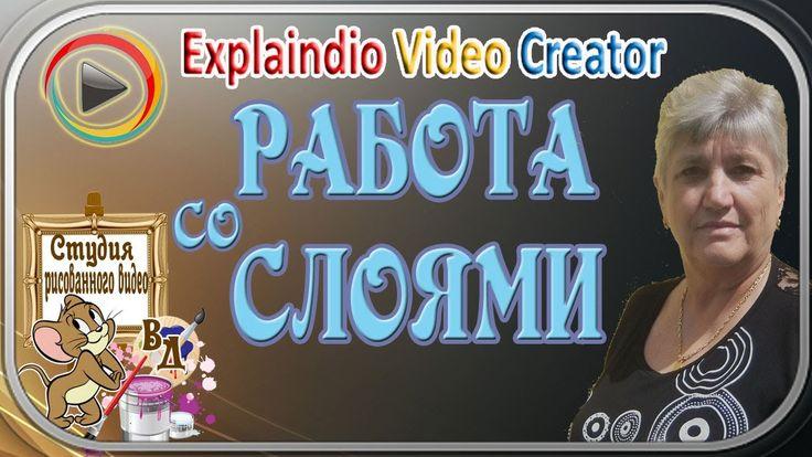 Работа со слоями в программе #Explaindio_Video_Creator_онлайн