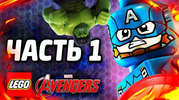 LEGO Marvel's Avengers Прохождение Часть 1 НЕВЕРОЯТНЫЙ ХАЛК Первый взгля...