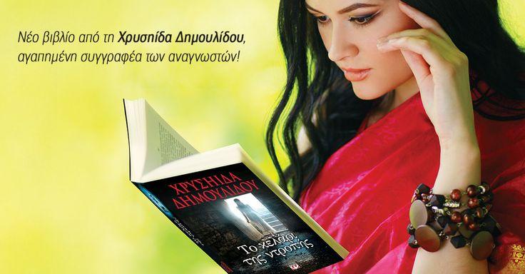 Το συγκλονιστικότερο βιβλίο της Χρυσηίδας Δημουλίδου μέχρι τώρα, ΤΟ ΚΕΛΑΡΙ ΤΗΣ ΝΤΡΟΠΗΣ, μόλις κυκλοφόρησε!