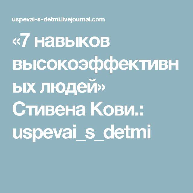 «7 навыков высокоэффективных людей» Стивена Кови.: uspevai_s_detmi
