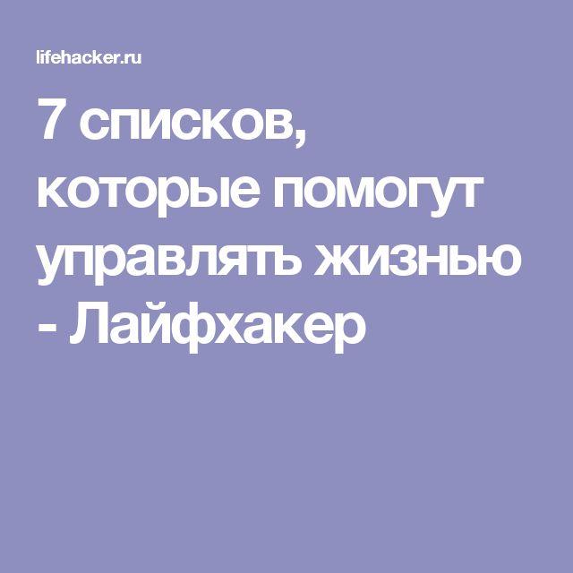7 списков, которые помогут управлять жизнью - Лайфхакер