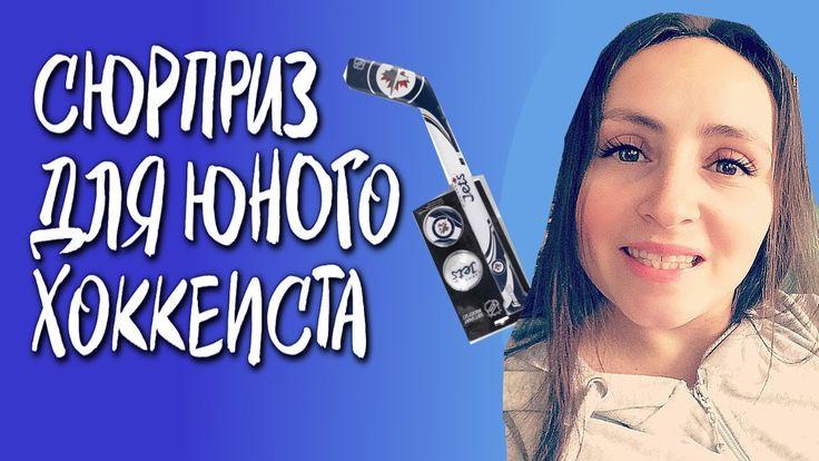 Встреча друзей • Юный хоккеист • 07.04.2017 • Детский влог • Insta Irina...
