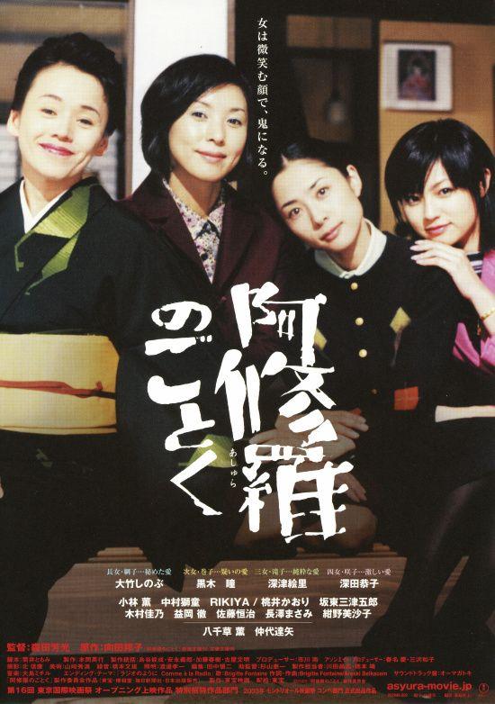 阿修羅のごとく (2003)