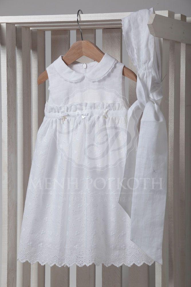 Βαπτιστικά ρούχα για κορίτσι Lapin House
