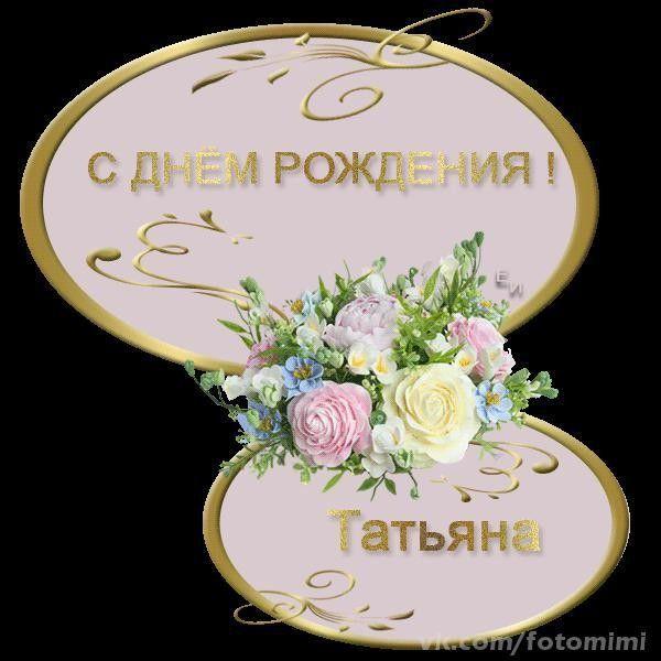 Именные открытки татьяна с днем рождения женщине красивые
