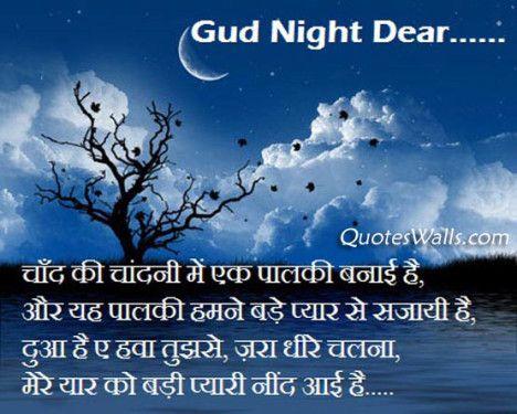 Good Night Shayari in Hindi - Quotes Wallpapers