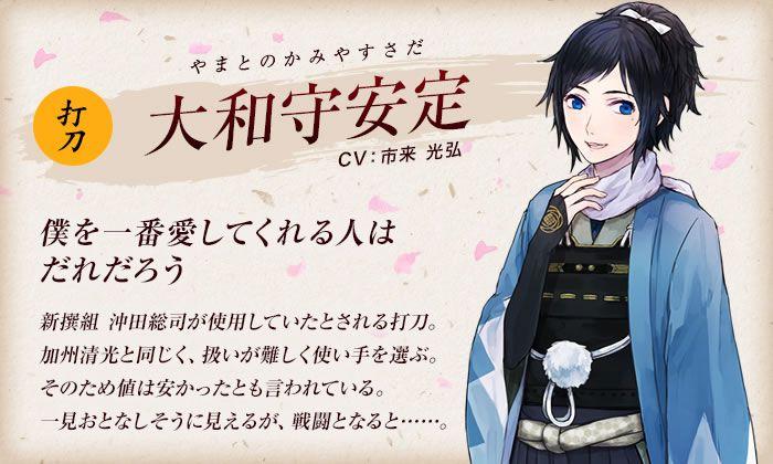 Touken Ranbu game (12) Miyasusada Yamatonoka