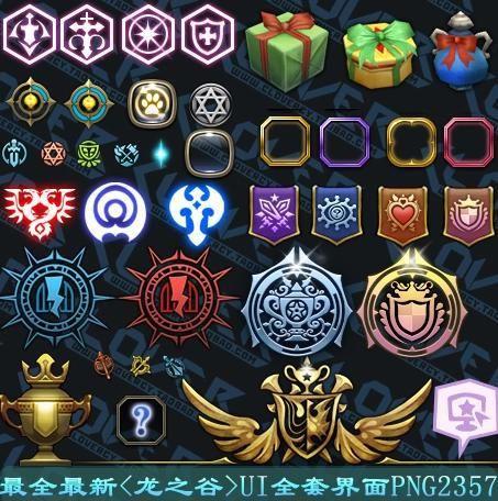 游戏美术素材/龙之谷全套界面UI图标IC...
