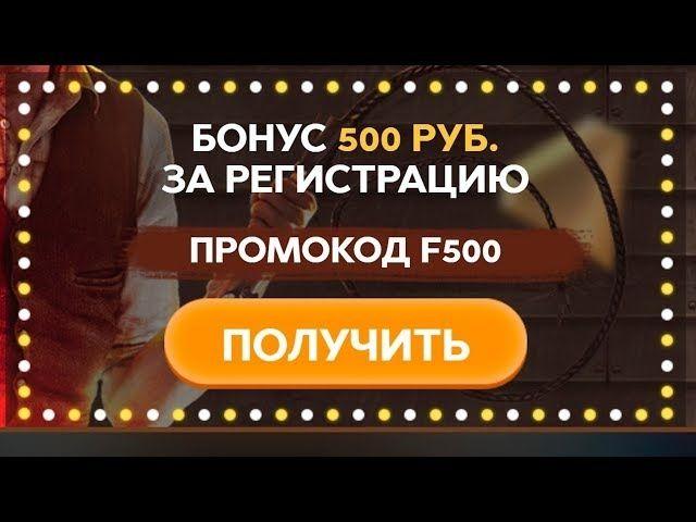 Казино джекпот бонус 500 рублей промокод игровые автоматы игры 19880 хгодлов
