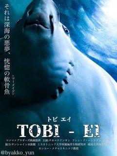 池袋のサンシャイン水族館に行った時に上手にトビエイの写真を撮影することに成功した人がまるでハリウッド映画のポスターみたいだとポスター風に文字を入れてみた結果 見事にハリウッド映画のポスターそのものになって話題に 実際に公開される映画と間違えちゃいそう(;) tags[東京都]