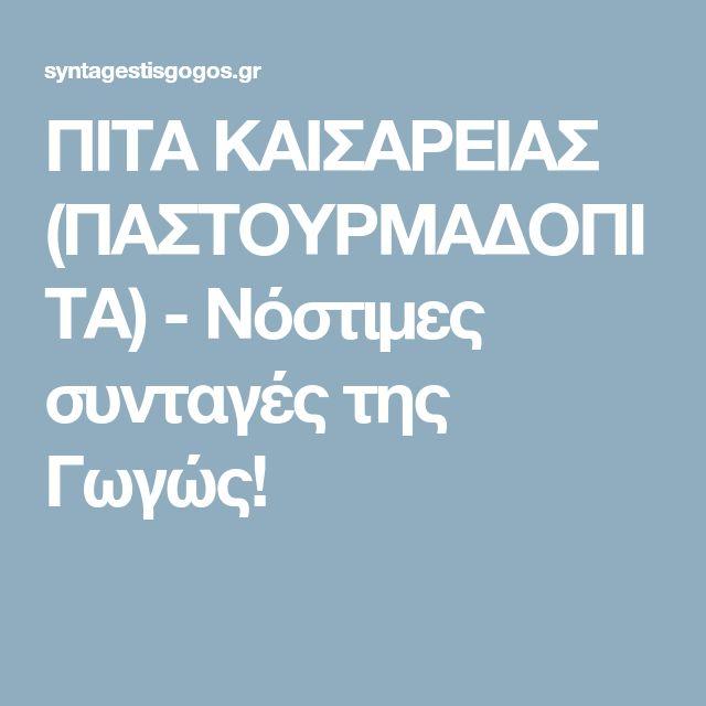 ΠΙΤΑ ΚΑΙΣΑΡΕΙΑΣ (ΠΑΣΤΟΥΡΜΑΔΟΠΙΤΑ) - Νόστιμες συνταγές της Γωγώς!