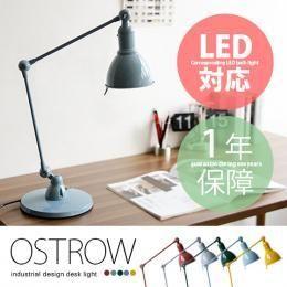 デスクライト LED 卓上ライト デスクスタンド スタンドライト デスクライトOstrow〔オストルフ〕 ブルー イエロー グレー レッド グリーン