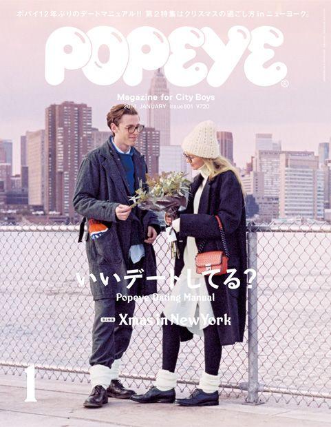 『デート』Popeye No. 801   ポパイ (POPEYE) マガジンワールド