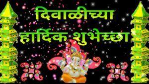 Happy Diwali Photos Marathi