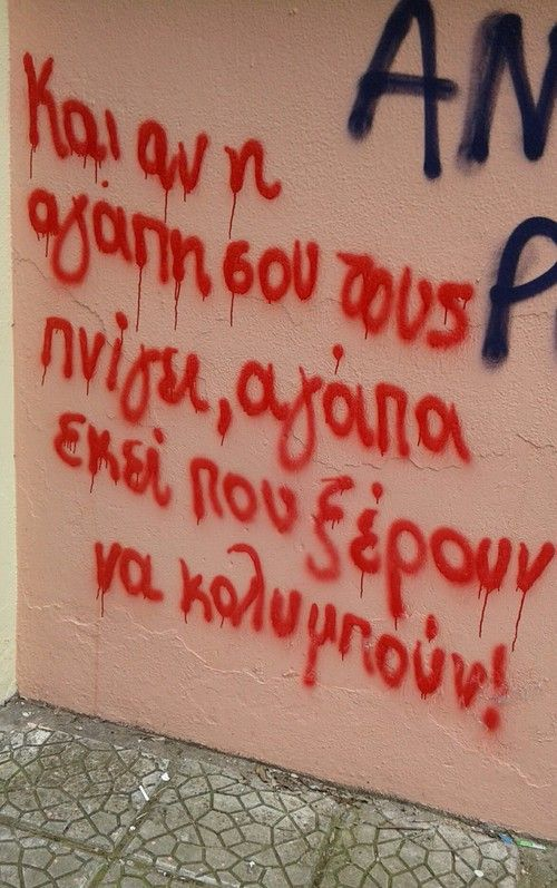#greek #quotes if your love drowns them, then love those who know how to swim