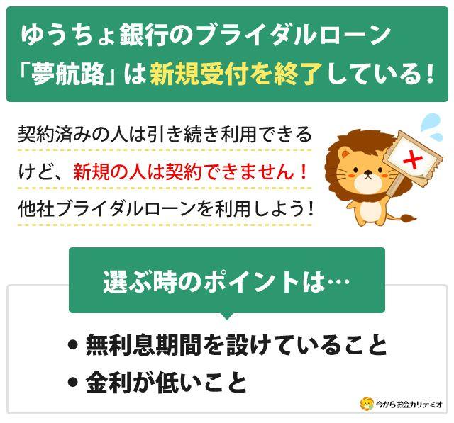 ゆうちょ銀行ブライダルローンは1000万円まで融資可 注意点とは 2020 ゆうちょ 銀行 ゆう