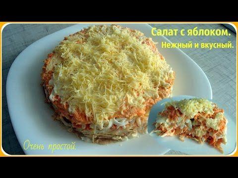 Салат с яблоком нежный, простой и вкусный. Готовится очень быстро. - YouTube