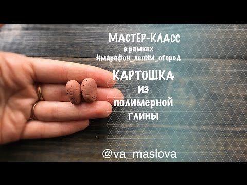 ПРОСТОЙ Мастер-класс / Перец из полимерной глины / овощи из полимерной глины - YouTube