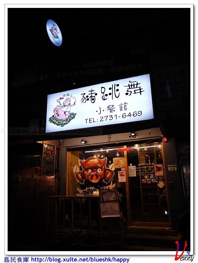 Dancing Pig 豬跳舞小餐館 / 地址:台北市光復南路290巷48號 / 電話:02-27316469