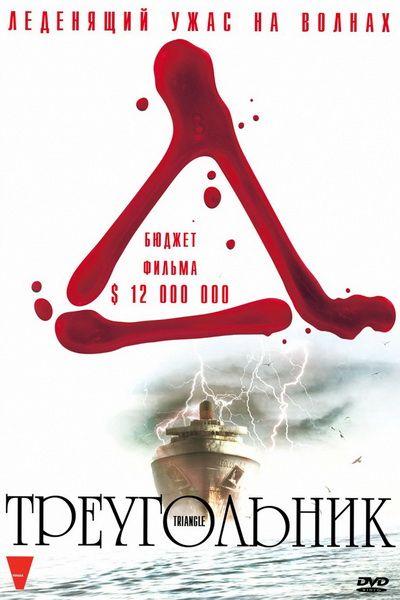 Треугольник (2009)