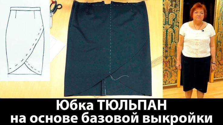 Прямая юбка тюльпан Кроим юбку тюльпан с запахом из джерси на основе баз...