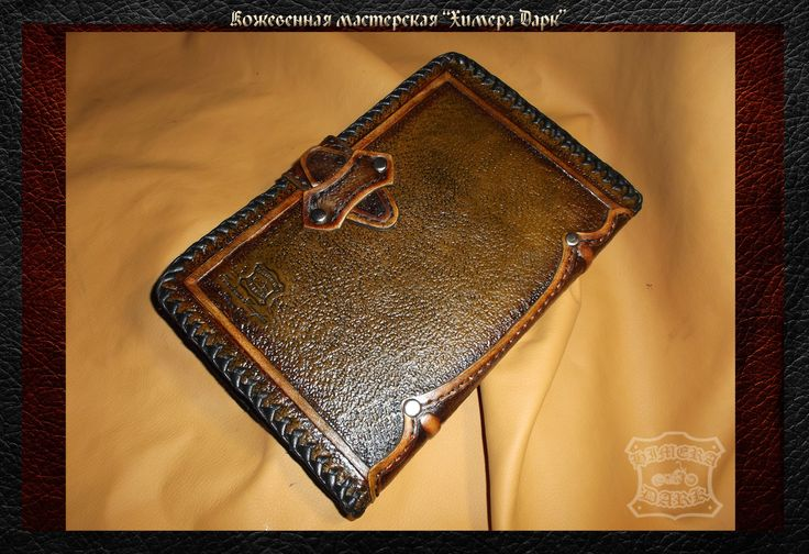 Ежедневник в кожаной обложке с инициалами. (Тиснение)