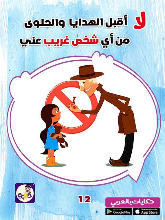 قصة لا تلمسني علم طفلك اللمسة الجيدة واللمسة السيئة بالقصة المصورة بالعربي نتعلم In 2021 Numbers Preschool Printables Arabic Kids Kids Education