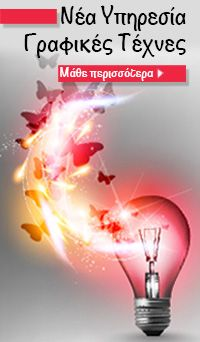 Γραφικές Τέχνες. Μάθε περισσότερα στο arhetipo.com.gr