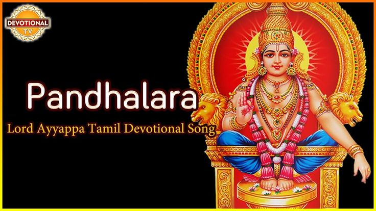 Best Songs Of Lord Ayyappan | Pandhalara Popular Tamil Song | DevotionalTV