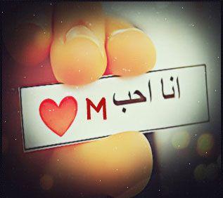 صور حرف M 2015 خلفيات حرف ام جديده 2015 اجمل صور حرف M رمزيات 2015 H Alphabet Alphabet Images Stylish Alphabets