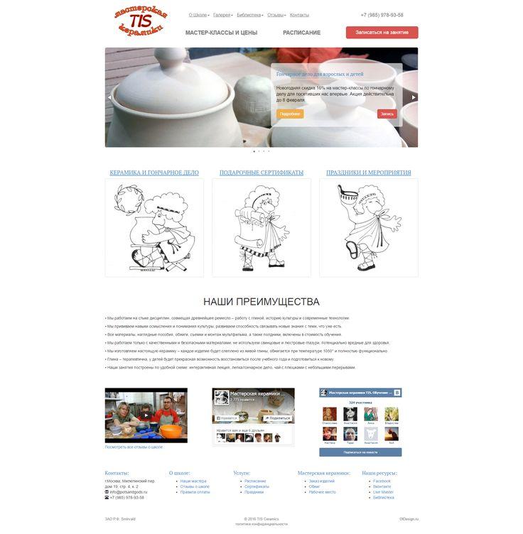 Сайт гончарной студии «TIS» Дизайн, верстка, программирование, наполнение и поддержка сайта - Oldesign.ru/portfolio