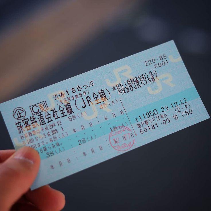 旅に出よう  #錦糸町駅 #jr #切符 #青春18きっぷ #総武線 #canon #eos5dm4 #5dmark4 #5dmarkiv #5d4 #青春18きっぷの旅 #ticket #travel
