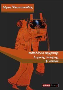 «Ανθολόγιο αρχαϊκής λυρικής ποίησης», του Δήμου Χλωπτσιούδη. Δωρεάν βοήθημα