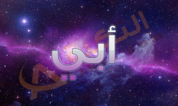 معنى اسم أبي في المعجم العربي اسم أبي مذكر حيث انه يعتبر من أسماء الأولاد الجديدة ولم يكن منتشر كثيرا حيث انه اسم غريب على سمع الكثير Neon Signs Neon Letters