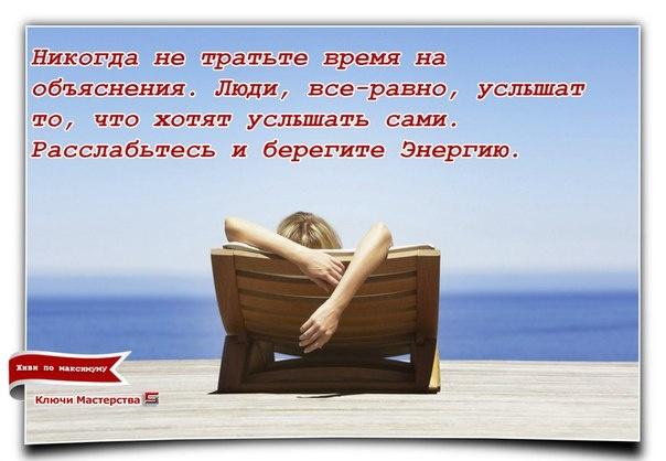 Никогда не тратьте время на объяснения. Люди все равно услышат то, что хотят услышать. Расслабьтесь и берегите энергию.