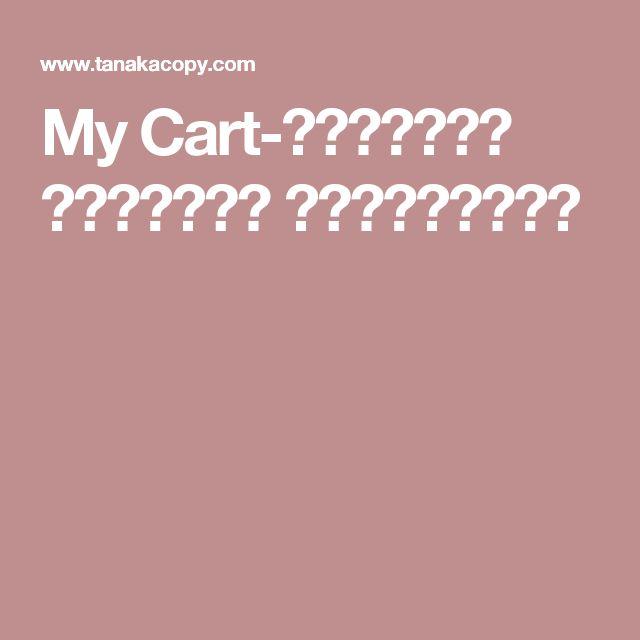 My Cart-スーパーコピー プロのダンヒル バッグコピー専門店