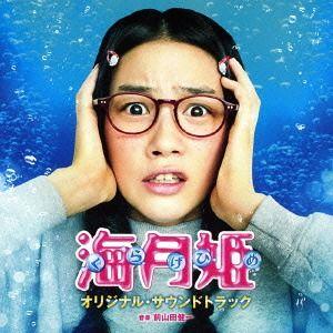 Princess Jellyfish (Movie) Original Soundtrack Original Soundtrack (Kenichi Maeyamada)