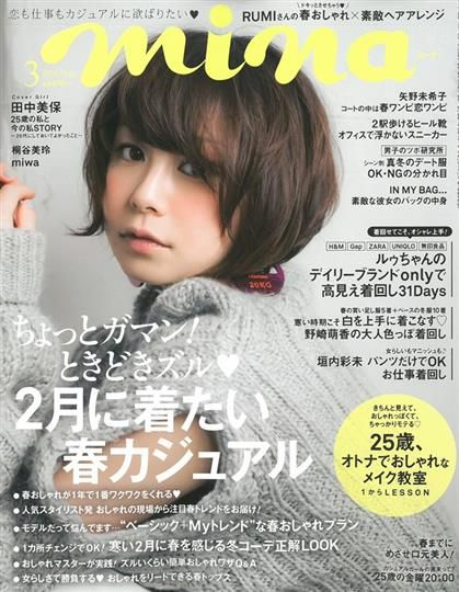 MINA 3月號/2016─封面:田中美保