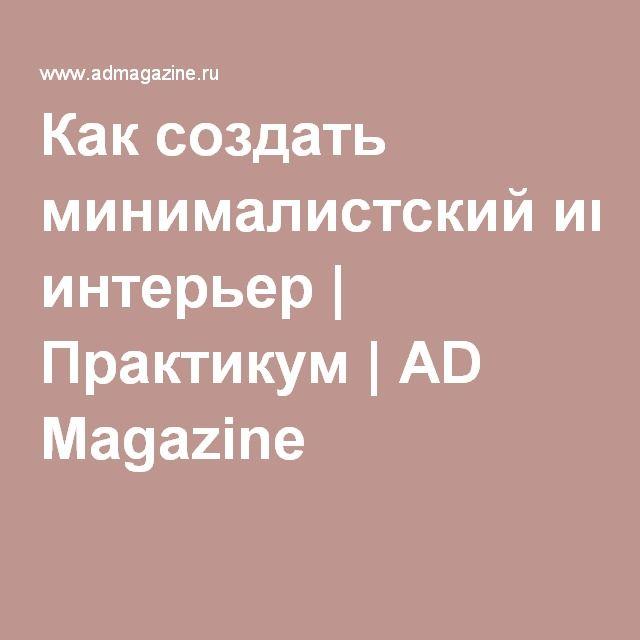 Как создать минималистский интерьер | Практикум | AD Magazine