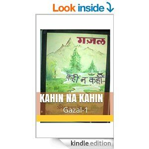 World Samalak Organisation: Start reading Kahin na kahin: Gazal-1 on the free ...
