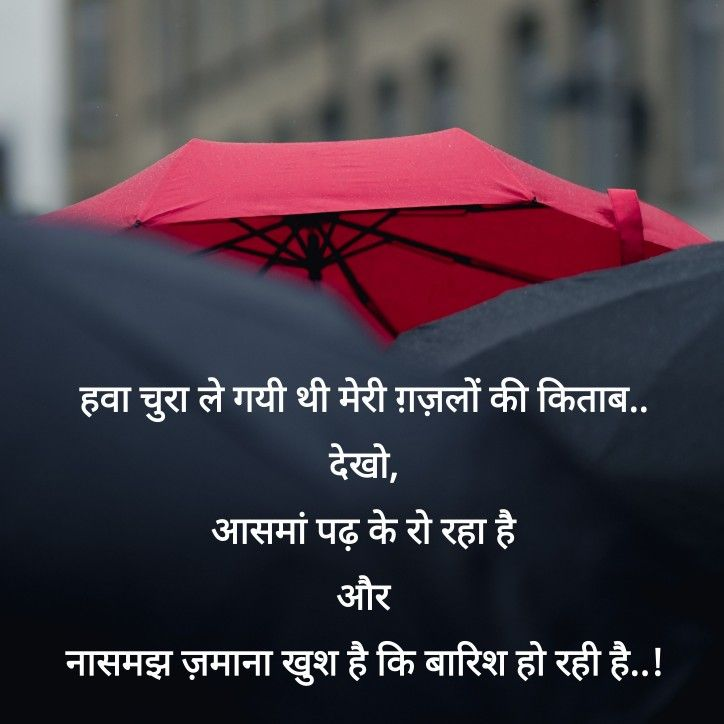 The 25+ Best Heart Touching Shayari Ideas On Pinterest