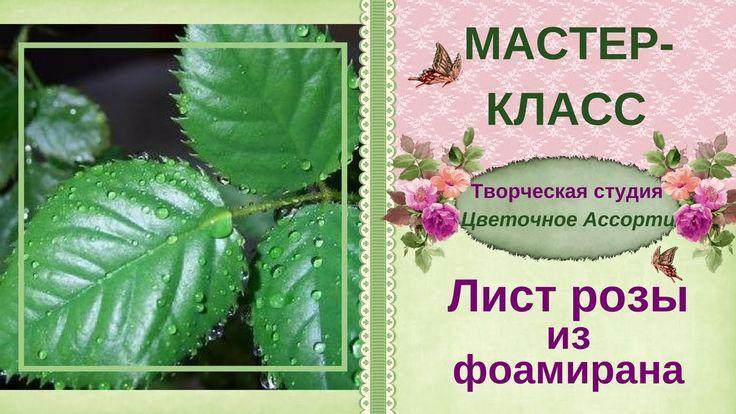 Листья ✿розы✿ из фоамирана. Пошаговый мастер-класс, как сделать листья ✿...