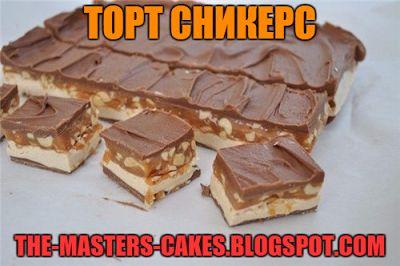 Повелитель тортов: торт сникерс