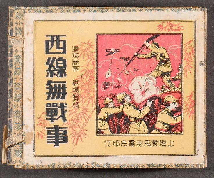 chinese old book with photos - Penelusuran Google