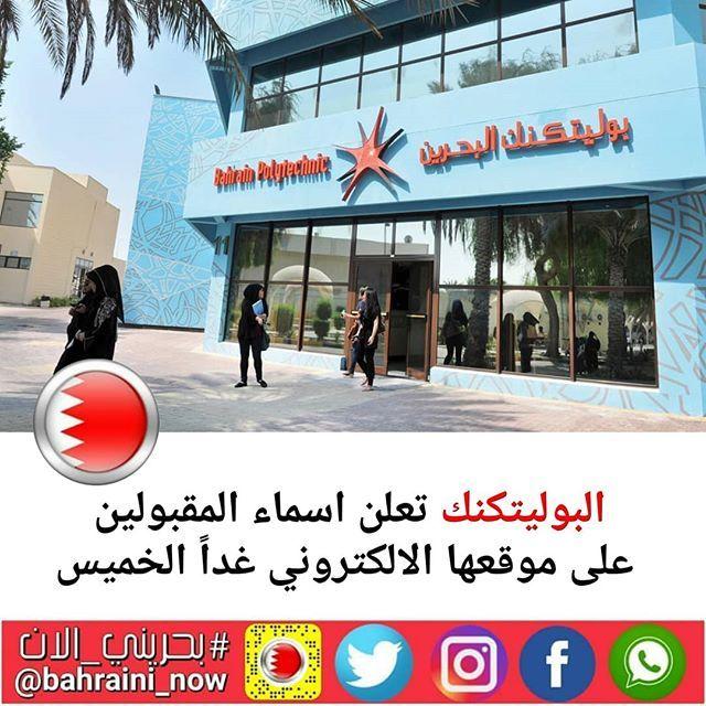 البوليتكنك تعلن اسماء المقبولين على موقعها الالكتروني غدا الخميس يعتمد الرئيس التنفيذي لكلية البحرين التقنية بوليتكنك البحرين Movie Posters Movies Poster